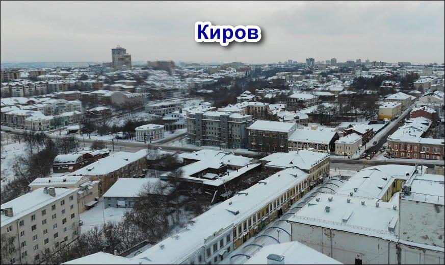снимок Кирова сверху