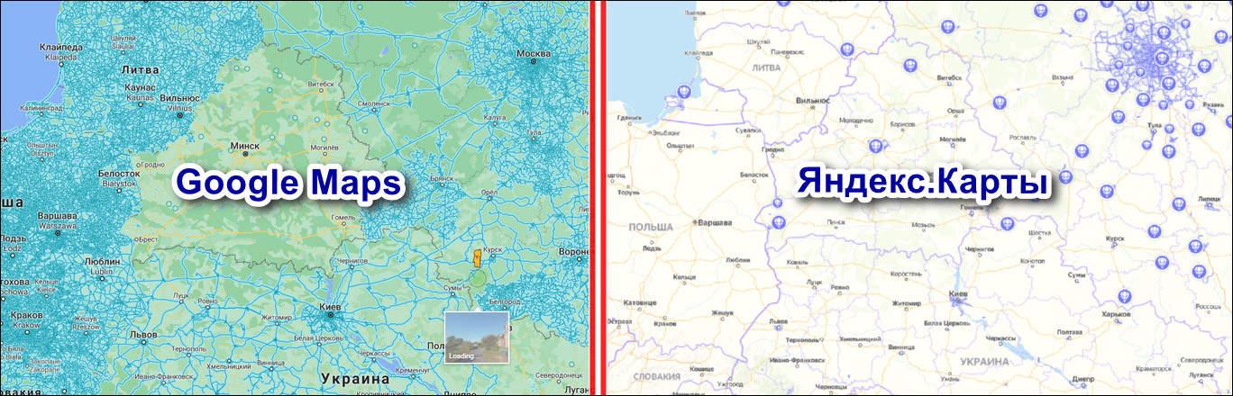 сравнение Гугл и Яндекс карт
