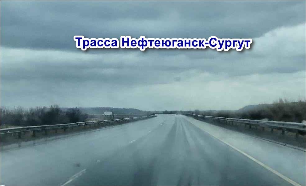 трасса Нефтеюганск-Сургут