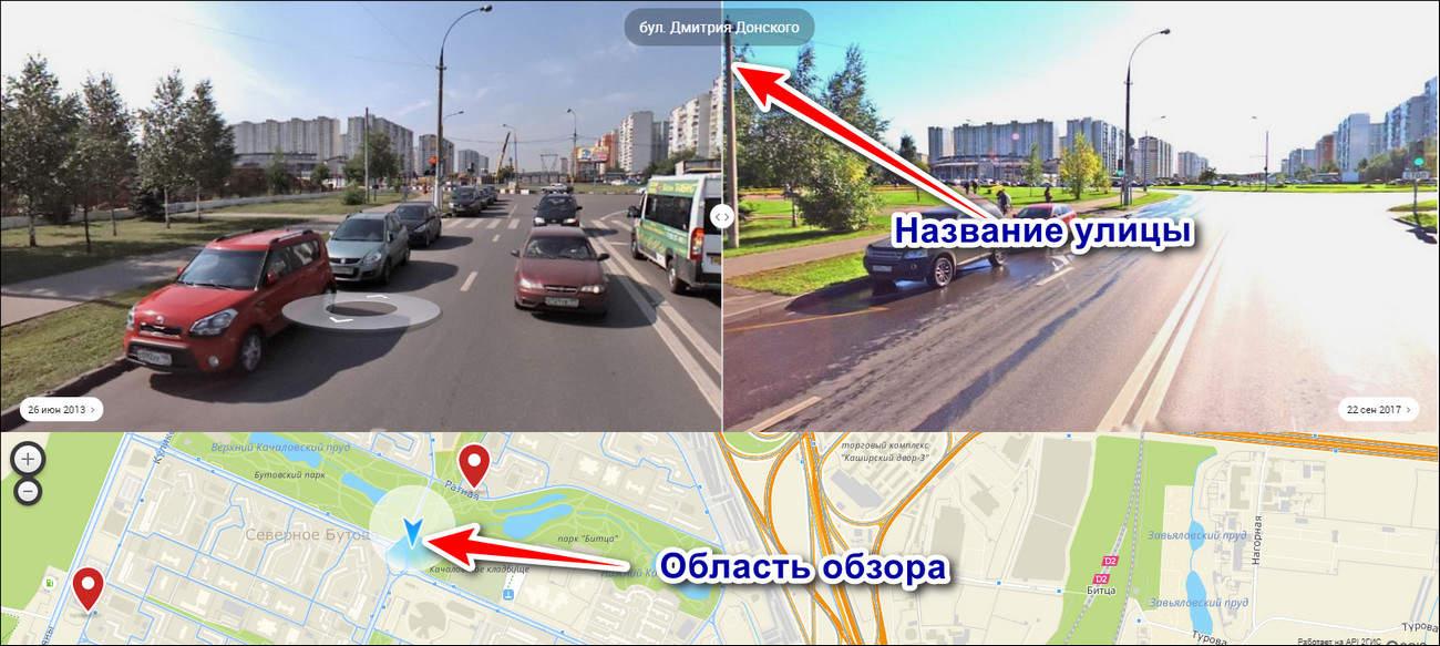 выбор улицы для просмотра