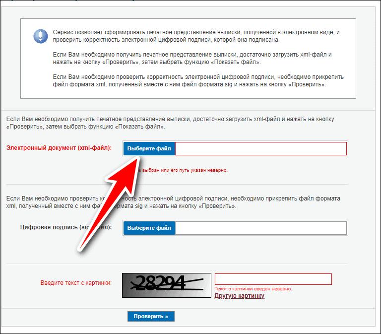 добавление электронного документа на сайте росреестра