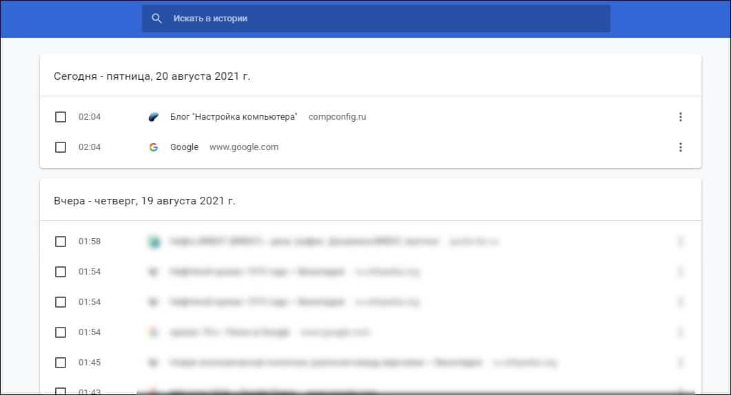 история посещений браузера google chrome