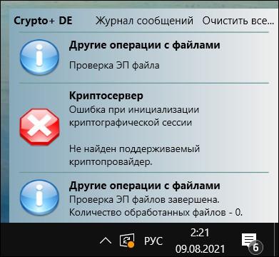 не найден поддерживаемый криптодрайвер