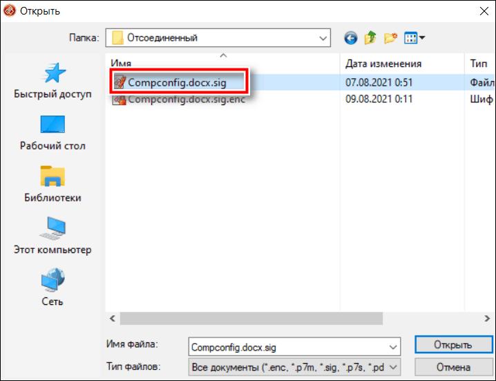 открытие файла сиг в КриптоАРМ