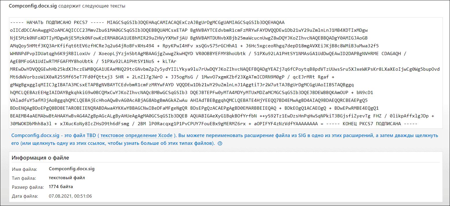 открытие sig в filext