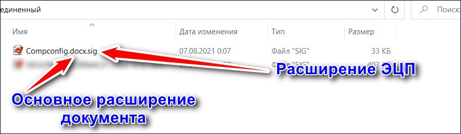 расширение ЭЦП sig
