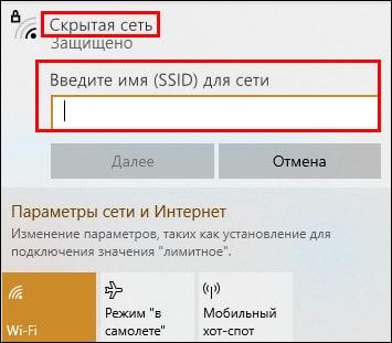 введите имя ssid для сети