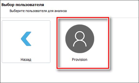 выбор аккаунта Windows