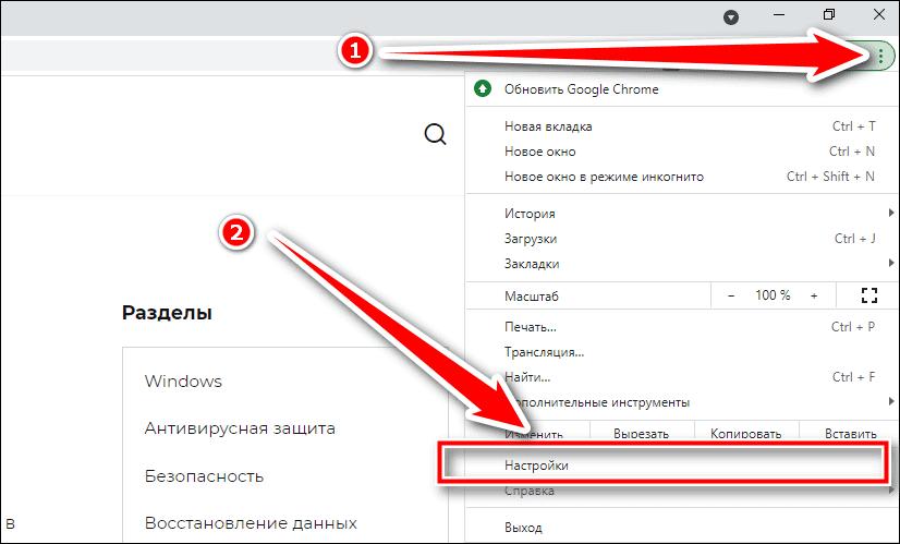запуск настроек браузера
