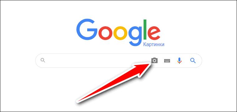 иконка фотоаппарата в гугл картинках