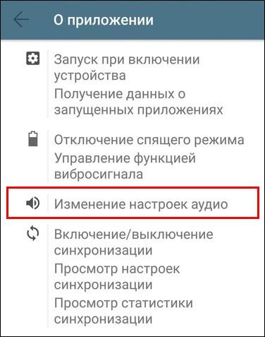 изменение настроек аудио