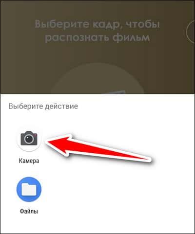 камера или файлы