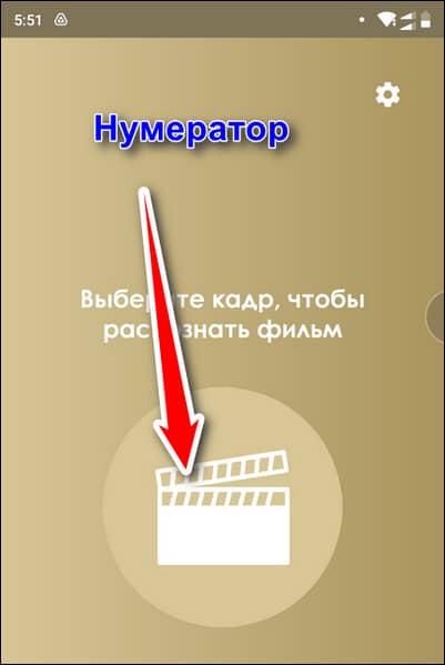 кнопка нумератор в KinoScreen