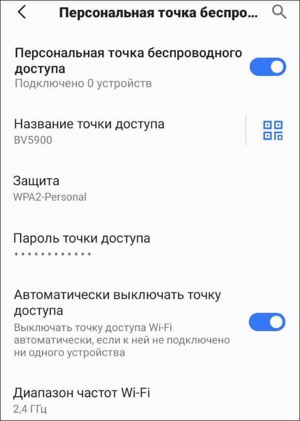 настройка точки доступа на Андроид