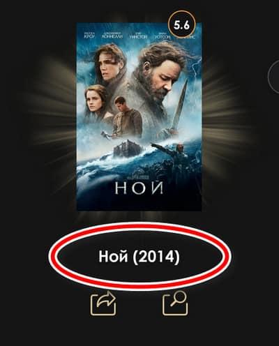 распознавание фильма в приложении