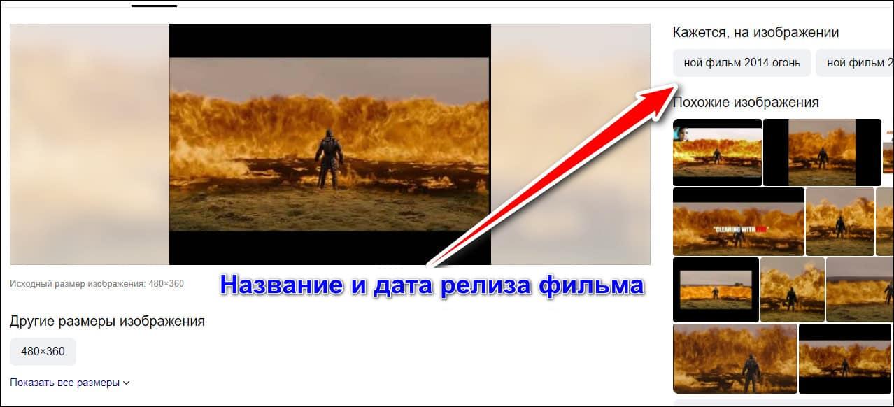 результат поиска фильма по скриншоту в Яндекс