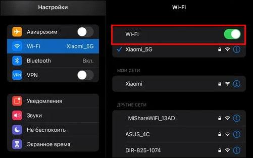 соединение с wi-fi на айфоне