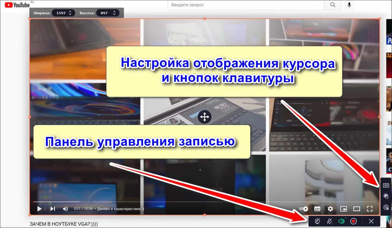 интерфейс Movavi Screen Recorder