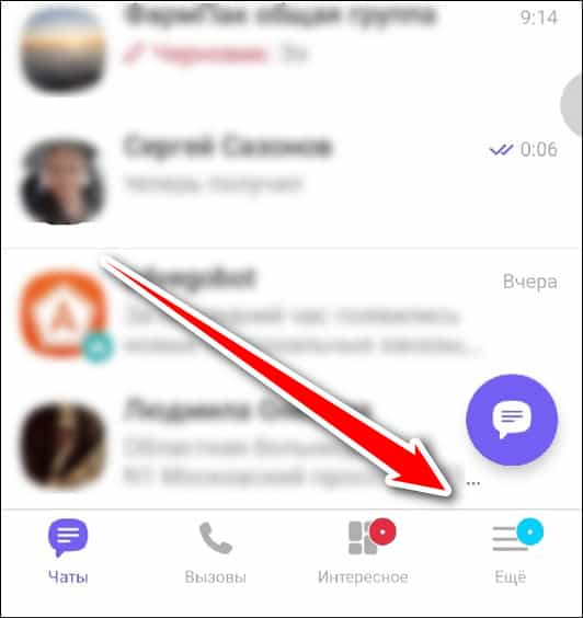 кнопка еще в Viber