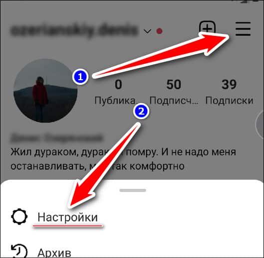 открытие настроек в Инстаграм