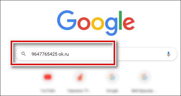 поиск по номеру телефона в одноклассниках через google