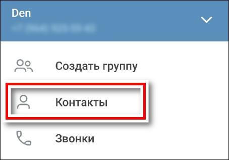 раздел контакты в Телеграм