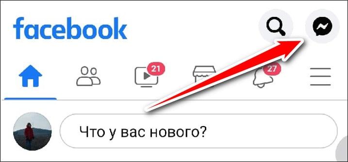 значок мессенджера в facebook